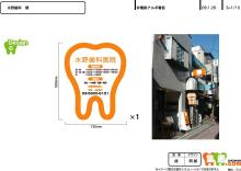 集患.com  看板・販促広告など複合的なマーケティング戦略で歯科医院の集患をお手伝いします。-s2
