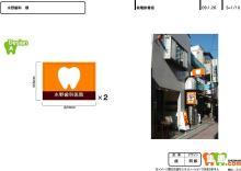 集患.com  看板・販促広告など複合的なマーケティング戦略で歯科医院の集患をお手伝いします。-t2