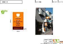 集患.com  看板・販促広告など複合的なマーケティング戦略で歯科医院の集患をお手伝いします。-u2