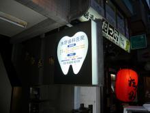 集患.com  看板・販促広告など複合的なマーケティング戦略で歯科医院の集患をお手伝いします。-c3