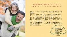集患.com  看板・販促広告など複合的なマーケティング戦略で歯科医院の集患をお手伝いします。-b20