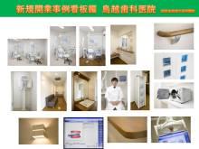 集患.com  看板・販促広告など複合的なマーケティング戦略で歯科医院の集患をお手伝いします。-b55