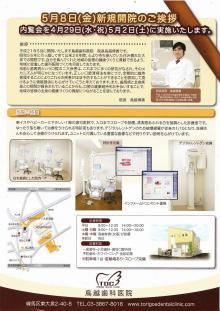 集患.com  看板・販促広告など複合的なマーケティング戦略で歯科医院の集患をお手伝いします。-b46