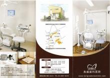 集患.com  看板・販促広告など複合的なマーケティング戦略で歯科医院の集患をお手伝いします。-b45