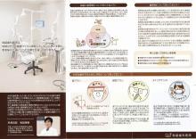 集患.com  看板・販促広告など複合的なマーケティング戦略で歯科医院の集患をお手伝いします。-b44
