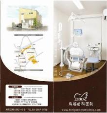 集患.com  看板・販促広告など複合的なマーケティング戦略で歯科医院の集患をお手伝いします。-b43