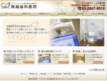 集患.com  看板・販促広告など複合的なマーケティング戦略で歯科医院の集患をお手伝いします。-b40
