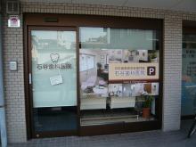 集患.com  看板・販促広告など複合的なマーケティング戦略で歯科医院の集患をお手伝いします。-b62