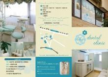集患.com  看板・販促広告など複合的なマーケティング戦略で歯科医院の集患をお手伝いします。-b73