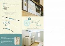 集患.com  看板・販促広告など複合的なマーケティング戦略で歯科医院の集患をお手伝いします。-b69