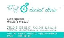 集患.com  看板・販促広告など複合的なマーケティング戦略で歯科医院の集患をお手伝いします。-b80