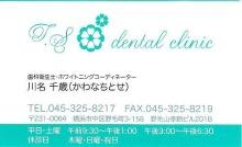 集患.com  看板・販促広告など複合的なマーケティング戦略で歯科医院の集患をお手伝いします。-b81