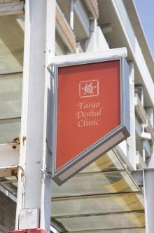 集患.com  看板・販促広告など複合的なマーケティング戦略で歯科医院の集患をお手伝いします。-b90