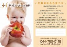 集患.com  看板・販促広告など複合的なマーケティング戦略で歯科医院の集患をお手伝いします。-b120