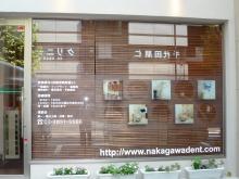 集患.com  看板・販促広告など複合的なマーケティング戦略で歯科医院の集患をお手伝いします。-b143