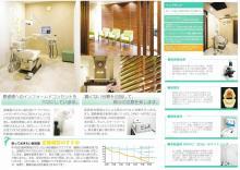 集患.com  看板・販促広告など複合的なマーケティング戦略で歯科医院の集患をお手伝いします。-b140